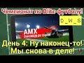 Download Video Download Чемпионат по Blitz-футболу!   День 4 - Мы снова в деле!   D_W_S   Wot Blitz 3GP MP4 FLV