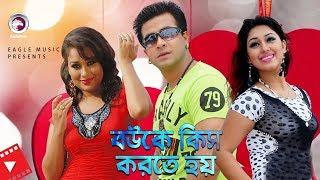 Bou Ke Kiss Korte Hoy | Movie Scene | Shakib Khan | Apu Biswas | Romana | Wedding video