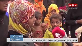 كاميرا يمن شباب تزور نازحي مديرية حيران شمال محافظة حجة | تغطيات ميدانية