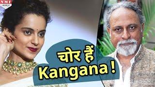 Kangana Ranaut पर Director Ketan Mehta ने लगाए गंभीर आरोप
