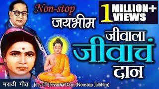 Jai Bhim | Jeevala Jeevacha Daan | Nonstop Bhim Geete | Ambedkar Song