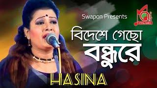 Hasina Sarkar - Bideshete Gecho Bondhure | বিদেশেতে গেছো বন্ধুরে |  Bicched Gaan | Bangla Baul Song