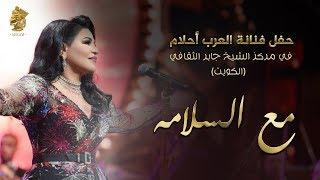 Ahlam - Maa Al Slama (Live in Kuwait) | أحلام – مع السلامه (حفله الكويت) | 2017