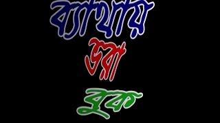 New Bangala Baul gan batha bora bok 01