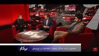 پرگار: امکان موفقیت اصلاحات در عربستان