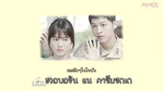 [THAISUB] You Are My Everything - 거미 (Gummy) (Descendants of The Sun OST Part4)