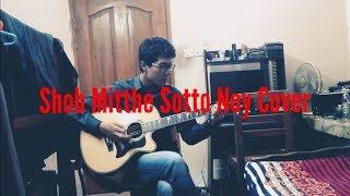Shob Mitthe Sotto Noy( সব মিথ্যে সত্য নয় ) -Rafa Cover