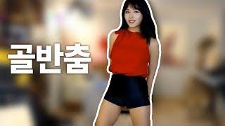 [미공개 댄스] 이게 바로 골반춤 골반 흔들기 - 이설 리액션