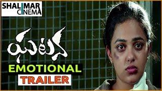 Ghatana Movie Nithya Menen Emotional Trailer    Nithya Menen, Sripriya    Shalimarcinema