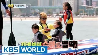 Seol-Su-Dae's mission to take over the ocean! [The Return of Superman / 2017.06.25]