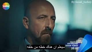 مسلسل قلب شجاع اعلان 2 الحلقة 3 مترجم للعربية CESUR YÜREK