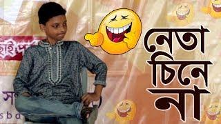 Kids Funny acting: Neta (নেতা)  |  Fahad  - Dhaka | Serader Sera 2017