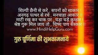 Happy Guru Purnima 2019 Whatsapp Status Video Download