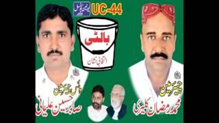 UC 44 Wador Election, Chairman M. Ramzan Kalairi Vice Sabir Hussain Aliyani