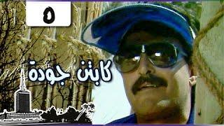 مسلسل ״الكابتن جودة״ ׀ سمير غانم – سعاد نصر ׀ الحلقة 05 من 15