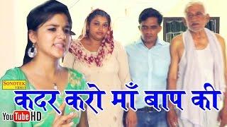 Kadar Karo Maa Bap Ki || Rammehar Sindhu || कदर करो माँ बाप की || Haryanvi New Songs