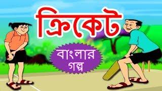 ক্রিকেট - Bengali Stories for Kids | Bangla Cartoon | Moral Stories in Bengali | Bangla Story