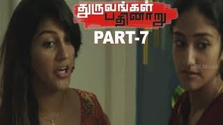 Dhuruvangal Pathinaaru D16 Tamil Latest Movie Part 7 - Rahman | Karthick Naren