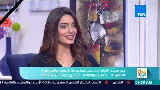 صباح الورد -  د.هالة أبو السعد توضح دور مجلس النواب في دعم المشروعات الصغيرة والمتوسطة