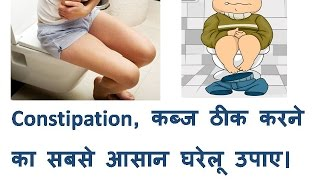 पुरानी कब्ज का इलाज purani kabaj thik karne ka gharelu nuskha Fast constipation relief home remedies