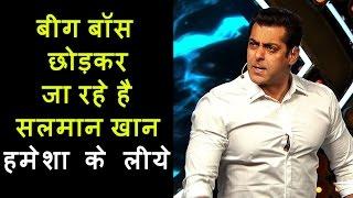 Shocking !! Salman Khan Leaving Big Boss.............