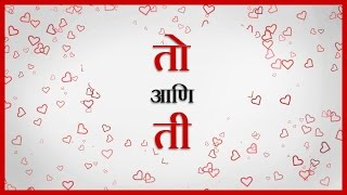Prem Mhanje Kay - 01 - To Ani Ti - Marathi Kavita 2017 Video | Aishwarya Junnarkar - Valentine Day