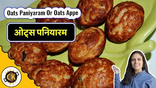 Oats Paniyaram or Oats Appe easy recipe video by Chawla's Kitchen Epsd # 312