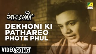 Dekhoni Ki Pathareo Phote Phul | Sabarmati | Bengali Movie Song | Uttam Kumar | Manna Dey