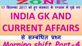 INDIA AND INTERNATIONAL GK CURRENT AFFAIRS 17 सितम्बर 2017  OF CONDUCTOR EXAM MORNING SHIFT