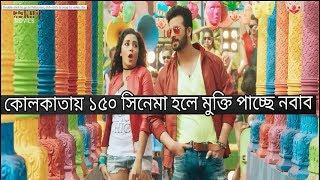 কোলকাতায় ১৫০ সিনেমা হলে মুক্তি পাচ্ছে নবাব| bangla movie nobab|shakib khan latest news