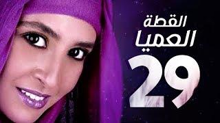 مسلسل القطة العميا - حنان ترك و عمرو يوسف - الحلقة التاسعة والعشرون HD | Alotta El3amia - Ep 29