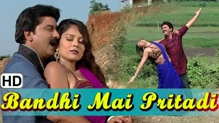 Bandhi Main Pritadi | Video Song (HD) | Lohi No Nahi Ae Koi No Nahi | Hiten Kumar, Sarmistha Makwana
