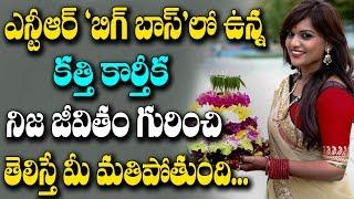 Kathi Karthika SHOCKING Personal Life Secrets REVEALED!   Celebrity Updates   70MM Telugu Movie