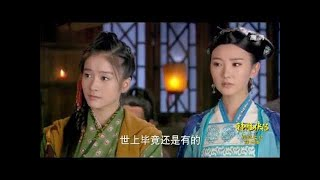 Romance of the condor heroes 2014 ep 52 Engsub | Ancient Chinese drama