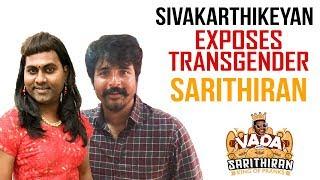 Sivakarthikeyan Exposes Transgender Sarithiran   Vada With Sarithiran
