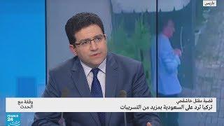 مقتل خاشقجي: تركيا ترد على السعودية بمزيد من التسريبات