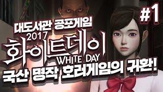화이트데이 2017] 대도서관 공포게임 실황 1화 - 국산 명작 호러게임의 귀환! (White day : A Labyrinth Named School)