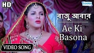 Ae Ki Basona (Sad) {HD} - Raju Awara - Superhit Bengali Song - Akash - Arpita - Mihir Das