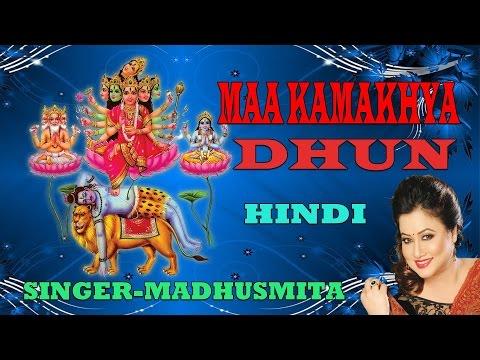 Xxx Mp4 Maa Kamakhya Dhun By Madhusmita Om Namo Namah I Full Video Song I Maa Kamakhya Chalisa 3gp Sex