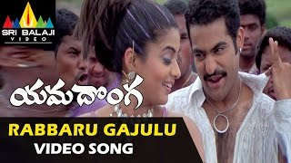 Yamadonga Video Songs | Rabbaru Gajulu Video Song | Jr.NTR, Priyamani | Sri Balaji Video
