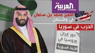 مباحثات الأمير محمد بن سلمان في واشنطن