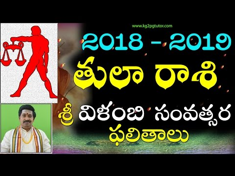 Xxx Mp4 తులా రాశి 2018 To 2019 Tula Rashi Libra Horoscope Telugu Rasi Phalalu 3gp Sex