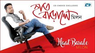 Haat Barale | Milon | Rezwan Sheikh | Sufal | Nirjor | Official Music Video | Bangla Song