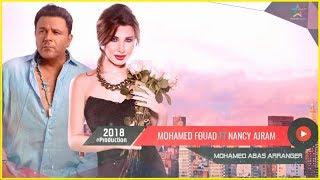 ديويتو  عيد الحب 2018 - محمد فؤاد ونانسى عجرم | Duet Mohamed Fouad Ft Nancy