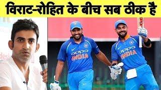 Gambhir ने कहा Rohit-Virat के बीच टकराव की खबरें बकवास | Sports Tak