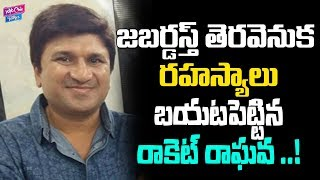 Rocket Raghava Revealed Shocking Secrets Of Jabardasth | Posani Krishna Murali | YOYO Cine Talkies