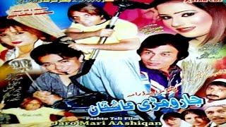 Jahangir Khan,Pashto Comedy Drama - JARO MARAY AASHIQAN - Umar Gul,Sabiha Noor Pushto Mazahiya Film
