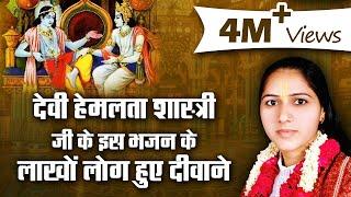 Yeh To Prem Ki Baat h.... - Bhajan by Hemlata shastri ji (Mathura, Vrindravan)