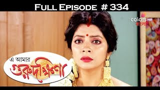 E Amar Gurudakshina - 24th July 2017 - এ আমার গুরুদক্ষিণা - Full Episode
