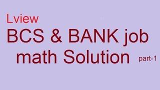 BCS and BANK Job | Shortcut Solution | কাজ ও শ্রমিক সংক্রান্ত অংকের শর্টকাট সমাধান part-1 HD